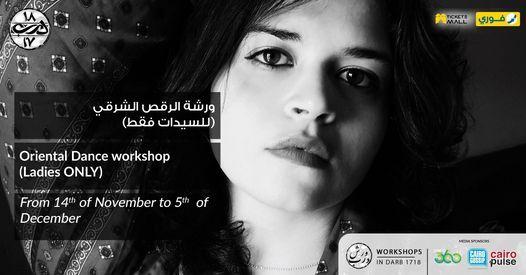 ورشة الرقص الشرقي - للسيدات فقط   Oriental Dance workshop -ladies   Event in Cairo