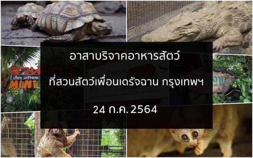 อาสาบริจาคอาหารสัตว์ ที่สวนสัตว์เพื่อนเดรฉาน จ.กรุงเทพ, 24 July