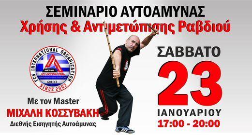 Χρήση & Αντιμετώπιση Ραβδιού, 23 January | Event in Palaio Faliro | AllEvents.in