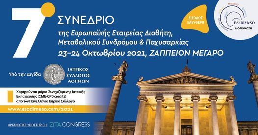 7o Συνέδριο ESoDIMeSO, 23 October | Event in Palaio Faliro | AllEvents.in