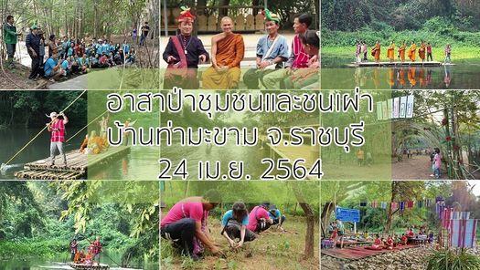 อาสาป่าชุมชน และ ชนเผ่า บ้านท่ามะขาม จ.ราชบุรี รุ่น3, 24 April