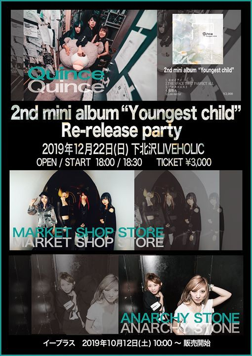 2nd mini album Youngest child Re-release party