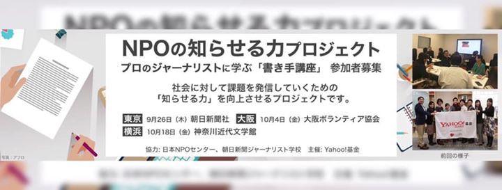 Yahoo NPO
