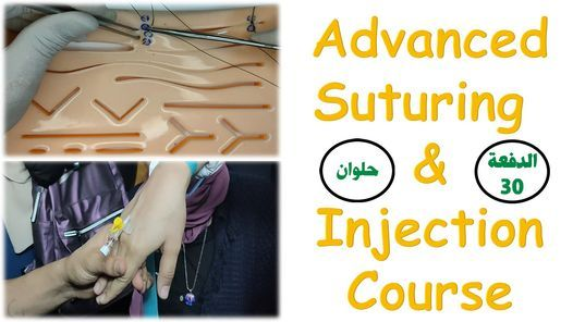 Advanced Suturing & Injection الدفعة 30   Event in Helwan   AllEvents.in