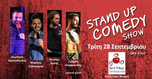 Stand Up Comedy 28/9 στου Ψυρρή @Art Εδέμ, 28 September | Event in Palaio Faliro | AllEvents.in