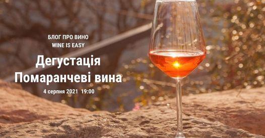 Дегустація Помаранчевих вин