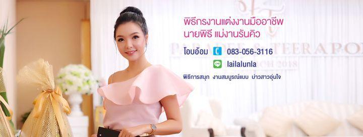 พิธีจีน By ขันหมากเมืองมังกร, 19 June | Event in Bangkok | AllEvents.in