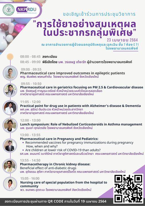"""ประชุมวิชาการ""""การใช้ยาอย่างสมเหตุผลในประชากรกลุ่มพิเศษ"""", 23 April"""