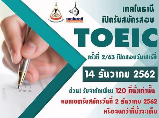 TOEIC  22563