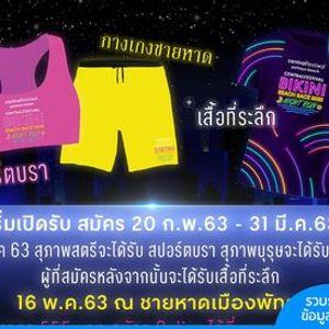 Pattaya Bikini Beach Race 2020