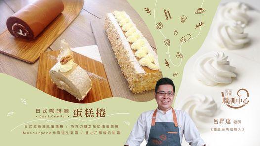 3/19(五)日式咖啡廳蛋糕卷<呂昇達>, 19 March | Event in Tainan | AllEvents.in
