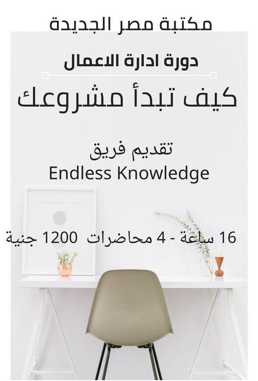 كيف تبدأ مشروعك فى مكتبة مصر الجديدة العامة, 30 October   Event in Cairo