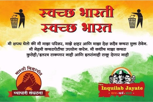 Clean Bharti Clean Bharat, 15 August   Event in Pune   AllEvents.in