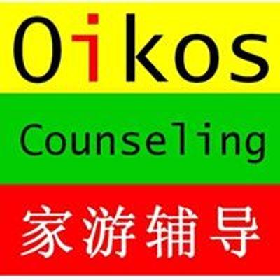 Oikos Counseling 家游辅导
