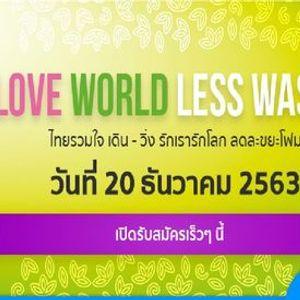 Love World Less Waste 2020
