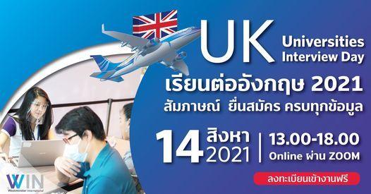 งานศึกษาต่ออังกฤษ 2021/2022  UK Universities Interview Day, 14 August | AllEvents.in
