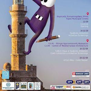 3o Chaniartoon - International Comic &amp Animation Festival