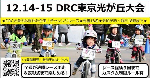 Dream Racer Cup 20191214-15