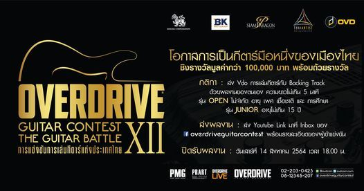 Overdrive Guitar Contest 12, 14 August   Event in Bangkok   AllEvents.in