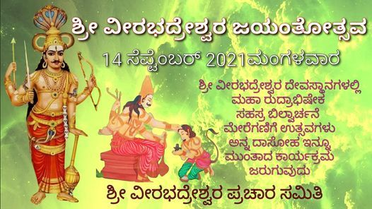 ಶ್ರೀ ವೀರಭದ್ರೇಶ್ವರ ಜಯಂತೋತ್ಸವ, 14 September   Event in Bangalore