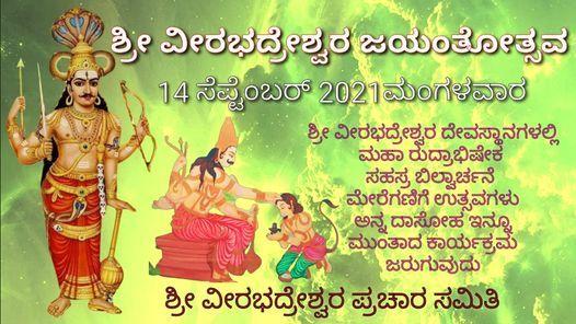 ಶ್ರೀ ವೀರಭದ್ರೇಶ್ವರ ಜಯಂತೋತ್ಸವ, 14 September | Event in Bangalore