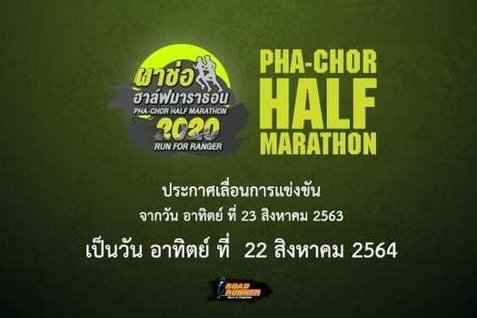 (Update) เทรล : ผาช่อฮาล์ฟมาราธอน 2020, 22 August   Event in Phitsanulok