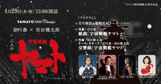 Yamato meets Classics 宮川泰x羽田健太郎 二人の宇宙戦艦ヤマト at ...