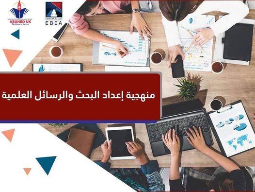 تعلم كيفيه اجراء البحث العلمي والتحليل الاحصائي | Online Event | AllEvents.in