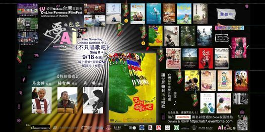 [放映+Q&A] 9/18美洲《不只唱歌吧》線上特映嘉賓: 馬彼得校長 楊智麟導演 聶琳音樂總監 台灣原聲紀錄片2 臺灣原住民族探索 Chinese Subtitles, Taiwan Cinema
