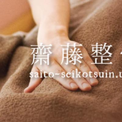齋藤整骨院〜いのちのはたらき・心身の治癒力にふれる手当てとお話し〜赤ちゃんも子どもも大人もゆっくり休んで眠れる場