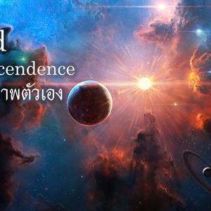 Beyond Self-Transcendence