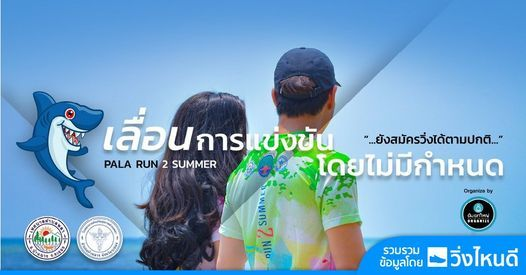 PALA RUN 2, 4 July | Event in Rayong | AllEvents.in