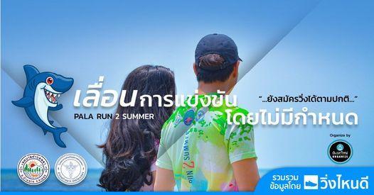 PALA RUN 2(เลื่อน ไม่มีกำหนด), 4 July | Event in Rayong | AllEvents.in