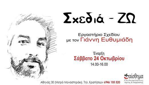 Σχεδιά - ΖΩ - εργαστήριο  σχεδίου με τον Γιάννη Ευθυμιάδη, 31 October
