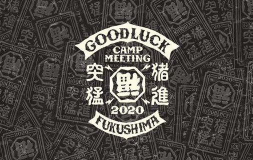 Good Luck Camp Meeting 2020