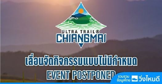 Ultra Trail Chiangmai 2020, 7 August   Event in Phitsanulok   AllEvents.in