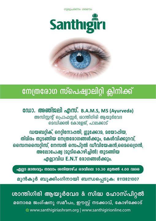 EYE & ENT Ayurveda Speciality Clinic at Santhigiri Kozhikode