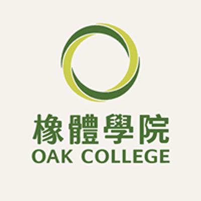 橡體學院 Oak College
