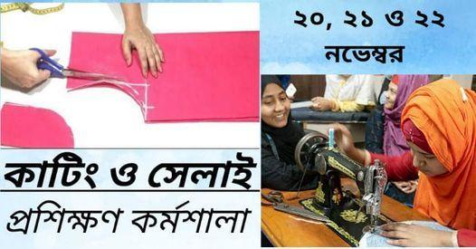 সহজ পদ্ধতিতে কাটিং ও সেলাই প্রশিক্ষণ, 11 December
