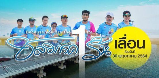 ชลมารค รัน ครั้งที่ 1 ( วิ่งชมวิวบนสะพานชลมารควิถี ), 30 May