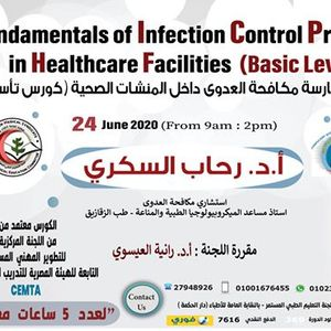 Fundamentals of Infection Control Practices in Healthcare Facili