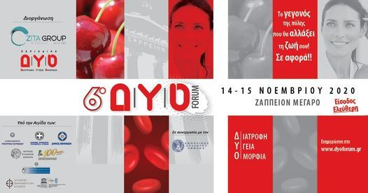 ΔΥΟ FORUM 2020, 14 November | Event in Athens | AllEvents.in