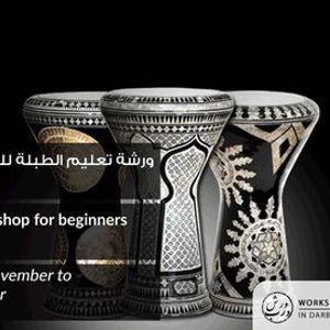 Tabla workshop for beginner
