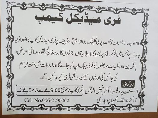 Free medical camp   Event in Lahore   AllEvents.in