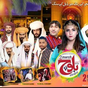 Meerdeal Presents 2 March Baloch Culture Day  Family Festival