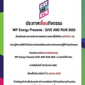 Give and RUN 2020