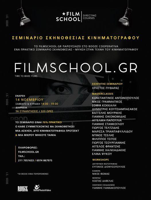 FILMSCHOOL GR _ 2020/2021 | Event in Palaio Faliro | AllEvents.in