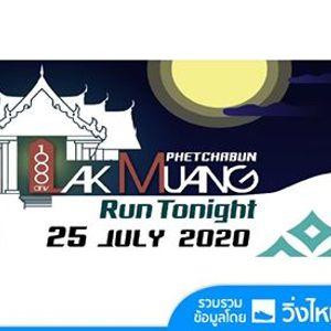 Lak Muang Run Tonight 2020