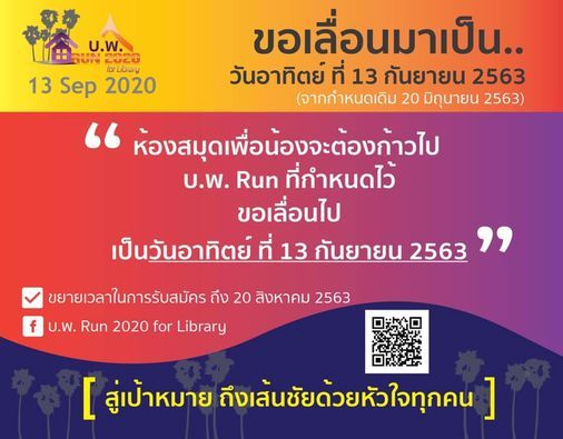 (Update)   .. Run 2020 for Library