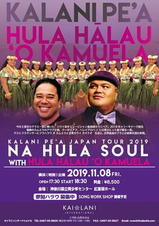 KALANI PEA JAPAN TOUR NA HULA SOUL with HULA HALAU O KAMUELA